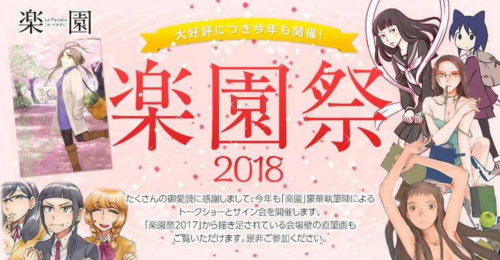 「楽園祭2018」告知ビジュアル