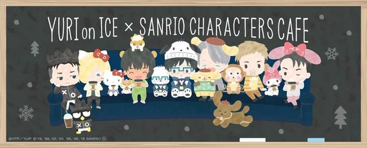 「Yuri on Ice×Sanrio characters Cafe」第2弾のビジュアル。