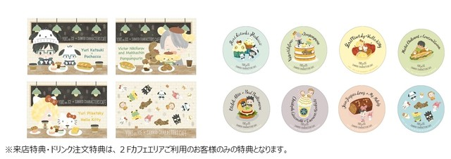「Yuri on Ice×Sanrio characters Cafe」第2弾でプレゼントされる特典。