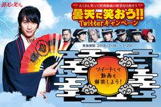 「曇天に笑おう!!Twitterキャンペーン」イメージ