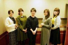 ドラマCD「大野アシュリールート・ダイジェスト版」に参加した(左から)金元寿子、山本希望、小林裕介、沼倉愛美、加隈亜衣。