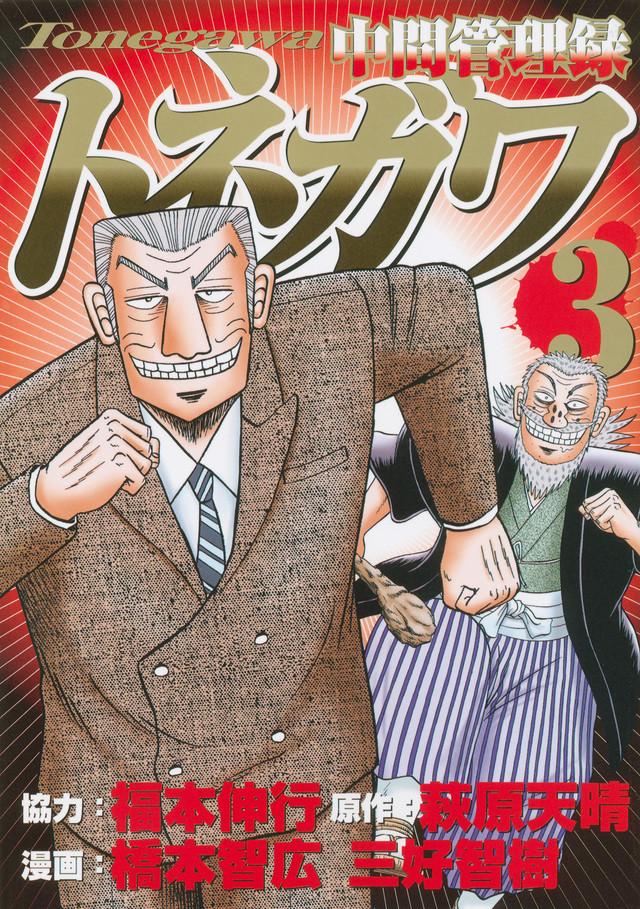 「中間管理録トネガワ」3巻