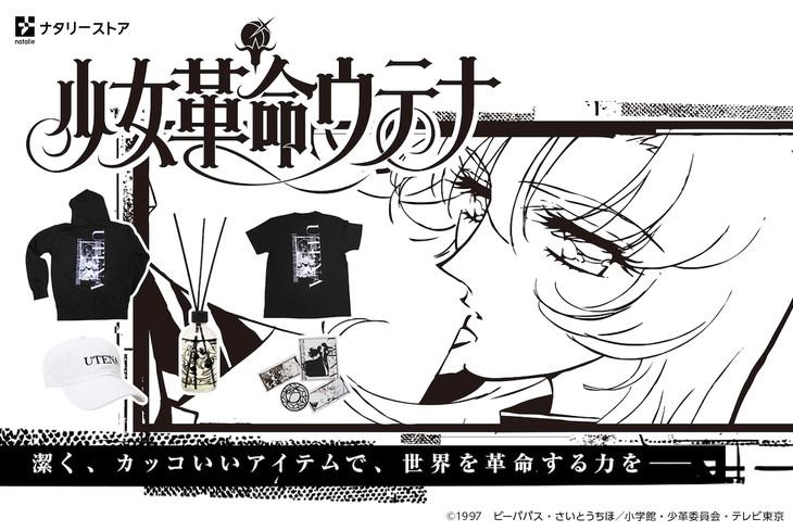 アニメ「少女革命ウテナ」をモチーフにしたアイテム。