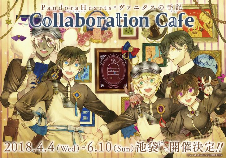 「PandoraHearts×ヴァニタスの手記 Collaboration Cafe」のイメージ。