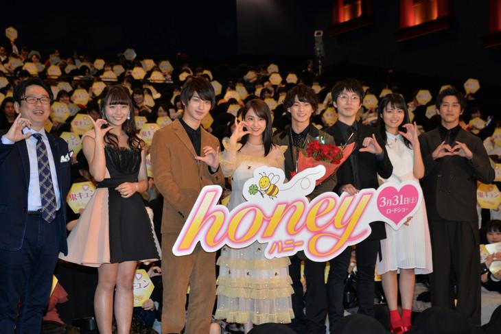 映画「honey」完成披露舞台挨拶の様子。