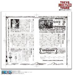 「巻三三三」に掲載された尾田栄一郎とGReeeeNの対談ページ。