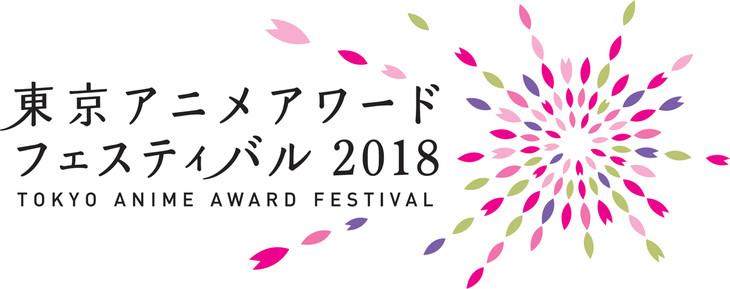「東京アニメアワードフェスティバル2018」のロゴ。