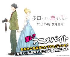 「多田くんは恋をしない」アフレコ体験バイトの募集告知。