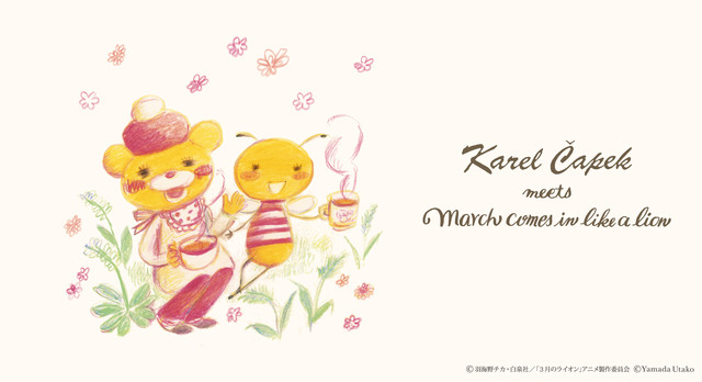 テレビアニメ「3月のライオン」と、紅茶専門店・カレルチャペック紅茶店のコラボイラスト。