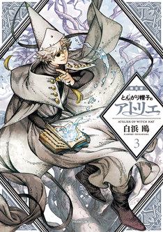 「とんがり帽子のアトリエ」3巻限定版