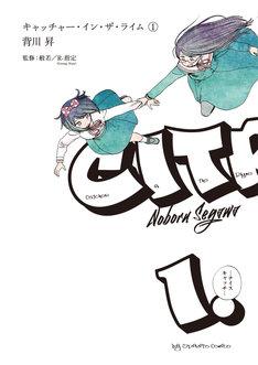 「キャッチャー・イン・ザ・ライム」1巻
