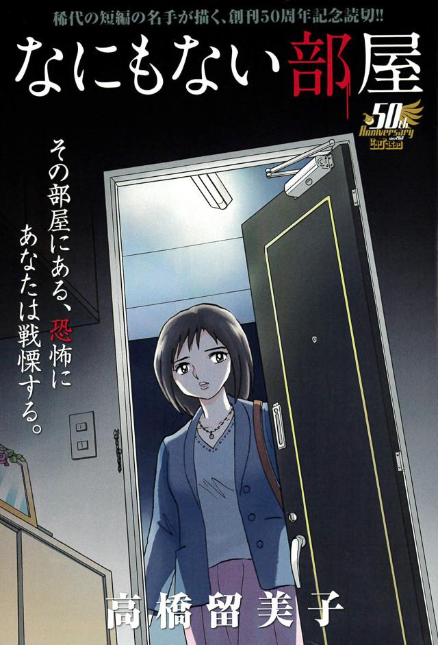 高橋留美子の読み切り「なにもない部屋」の扉ページ。
