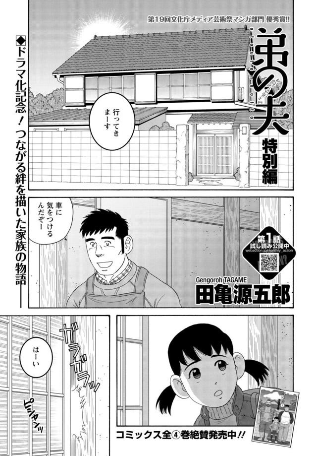 「『弟の夫』特別編」の扉ページ。