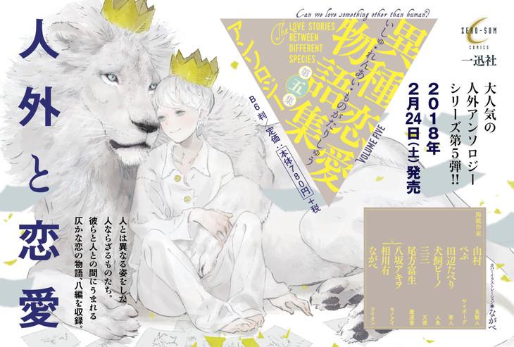 「異種恋愛物語集 第五集」のPOP。