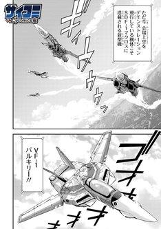 「超時空要塞マクロス THE FIRST」より。