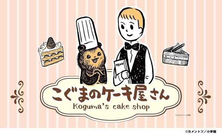「『こぐまのケーキ屋さん』おいしいケーキがやきあがりました!」メインビジュアル。