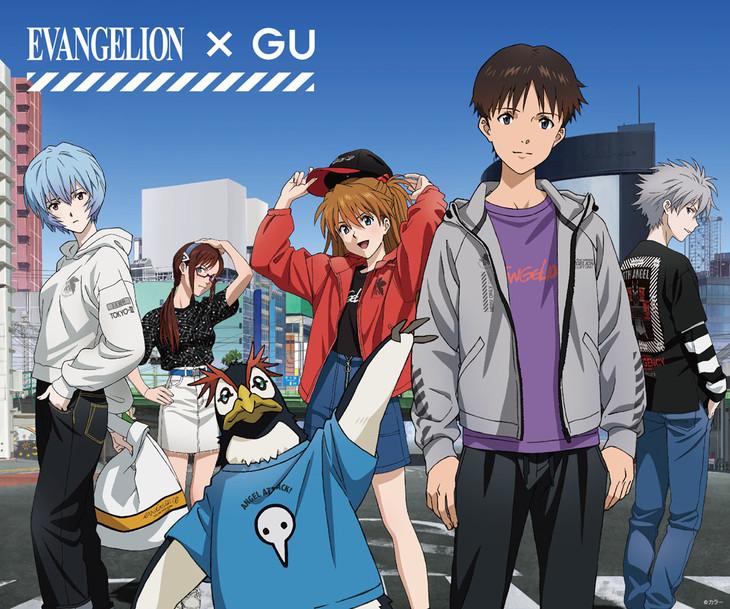 「EVANGELION × GU」ビジュアル