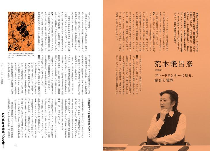 kotoba2018年春号より、荒木飛呂彦インタビューの試し読み。