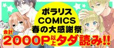 「ポラリスCOMICS 春の大感謝祭!!」の告知バナー。