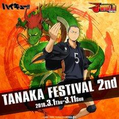 「ハイキュー!! TANAKA FESTIVAL 2nd」のビジュアル。