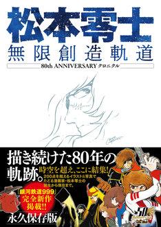 「松本零士 無限創造軌道 80th ANNIVERSARY クロニクル」