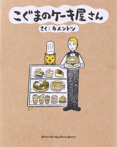 「こぐまのケーキ屋さん」