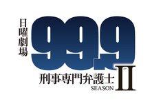 ドラマ「99.9-刑事専門弁護士- SEASONII」ロゴ