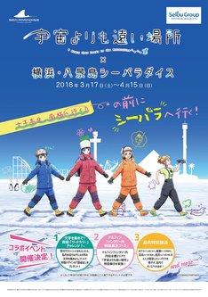 「宇宙よりも遠い場所」×横浜・八景島シーパラダイスのコラボビジュアル。