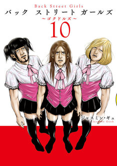 「Back Street Girls」10巻