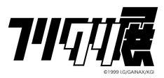 「フリクリクリ展」ロゴ