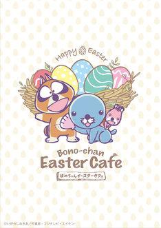 「ぼのぼの × TOWER RECORDS CAFE 第2弾 ~ぼのちゃんイースターカフェ~」キービジュアル。