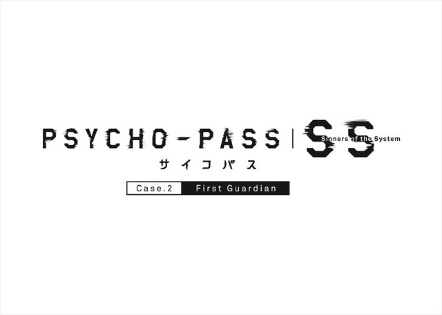 「PSYCHO-PASS サイコパス  Sinners of the System Case.2『First Guardian』」のロゴ。