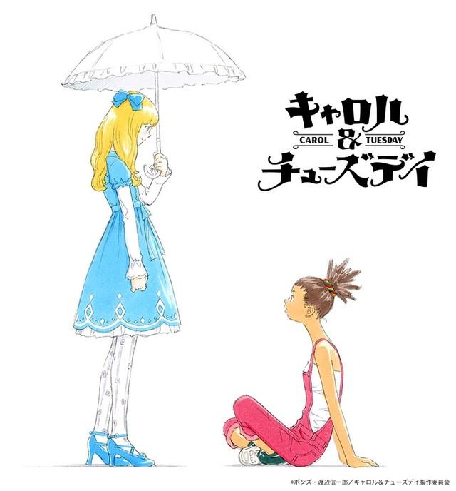 テレビアニメ「キャロル&チューズデイ」キービジュアル