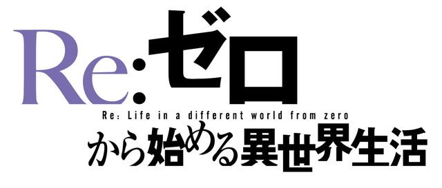 「Re:ゼロから始める異世界生活」