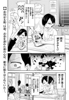 「僕の心のヤバイやつ」より。 (c)桜井のりお/秋田書店(2018)