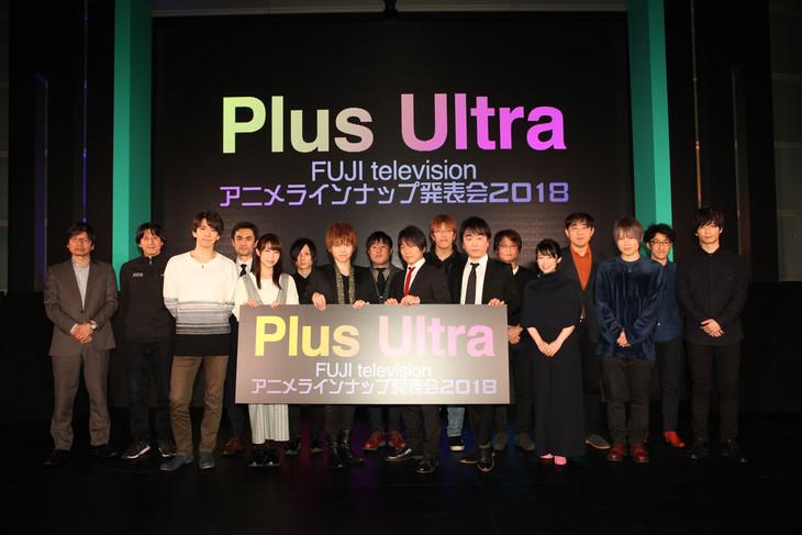 「フジテレビ アニメラインナップ発表会 2018」フォトセッションの様子。