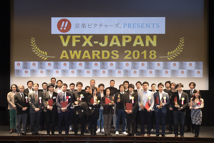 VFX-JAPANアワード2018表彰式の様子。