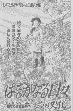 「はるかなる日々」の扉ページ。(c)こうの史代/日本文芸社