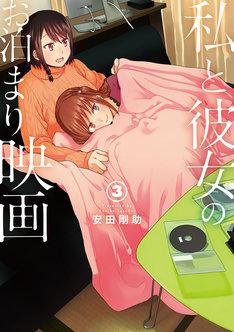 「私と彼女のお泊まり映画」3巻