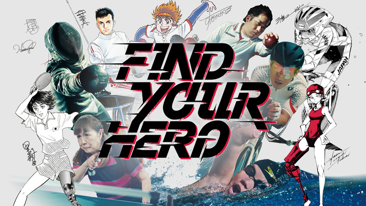 「FIND YOUR HERO」ビジュアル