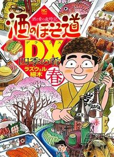 「酒のほそ道DX 四季の肴 春編」