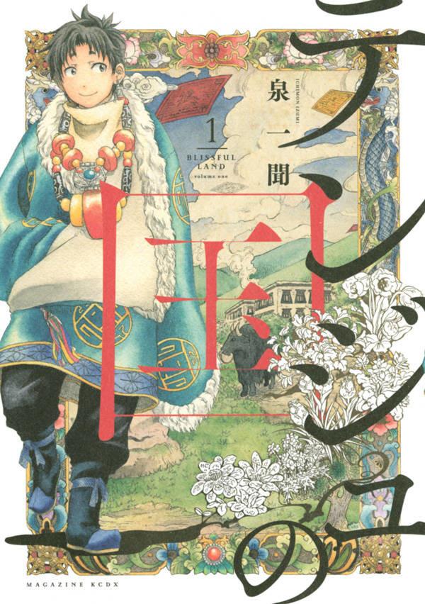 「テンジュの国」1巻
