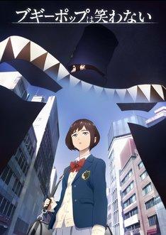 テレビアニメ「ブギーポップは笑わない」ティザービジュアル