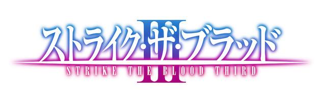 「ストライク・ザ・ブラッドIII」ロゴ
