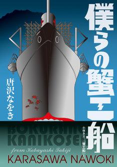 「僕らの蟹工船 小林多喜二『蟹工船』より」のカバーイラスト。