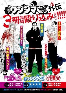 「闇金ウシジマくん」42巻と外伝本の同時発売告知ビジュアル。