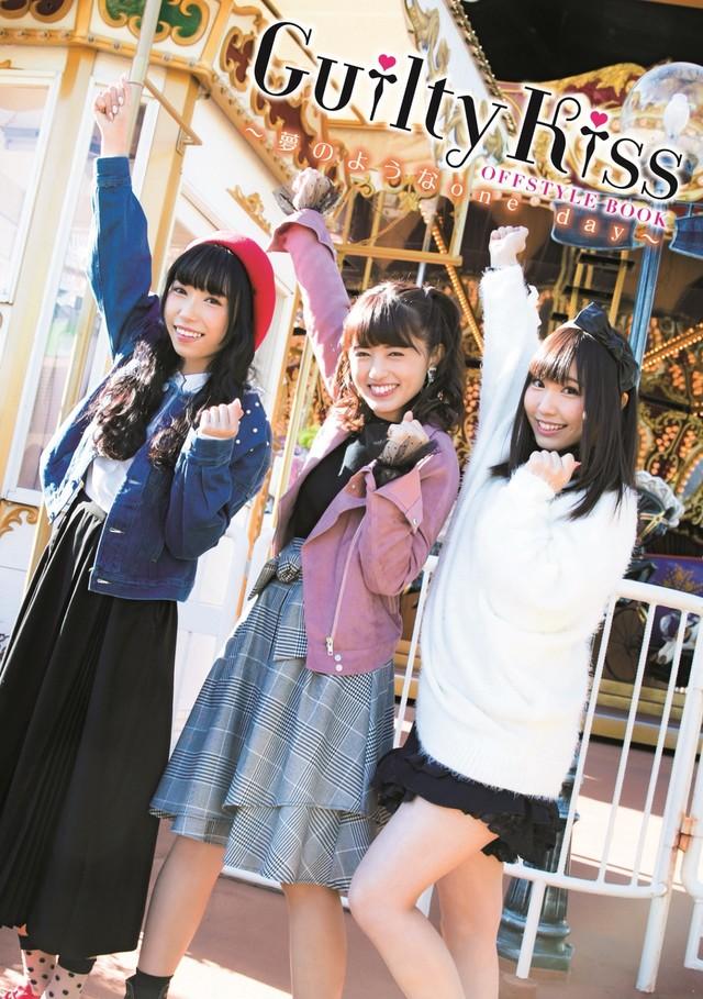 「Guilty Kiss OFFSTYLE BOOK」より。(c)桑島智輝/集英社 (c)2017 プロジェクトラブライブ!サンシャイン!!