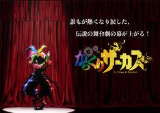 テレビアニメ「からくりサーカス」ティザービジュアル