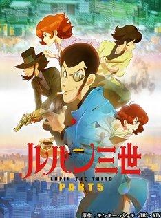 アニメ「ルパン三世 PART5」メインビジュアル