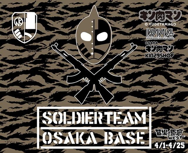 「SOLDIER TEAM OSAKA BASE」
